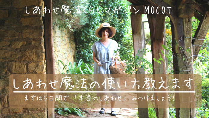 mocot