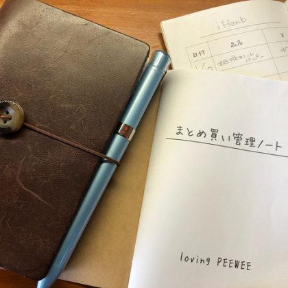 トラベラーズノートのリフィル「まとめ買い管理ノート」作りました。