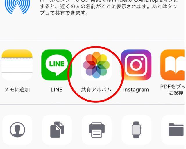 iCloudで写真共有方法