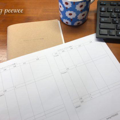 2ページを見開きで並べてプリントする方法。